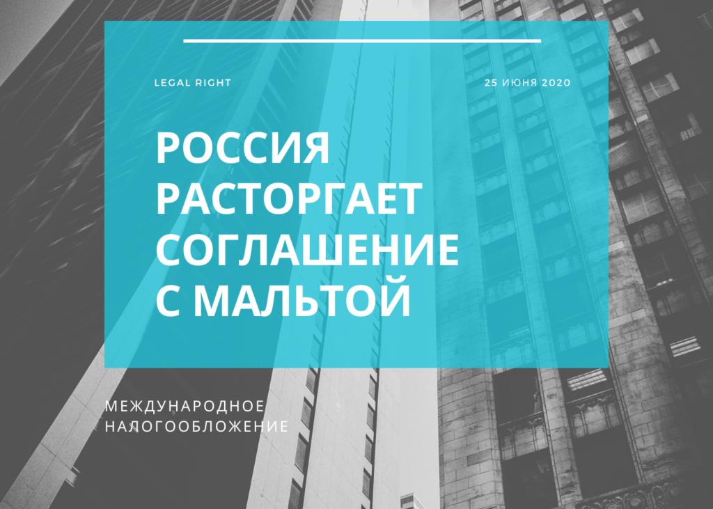 Россия расторгает налоговое соглашение с Мальтой