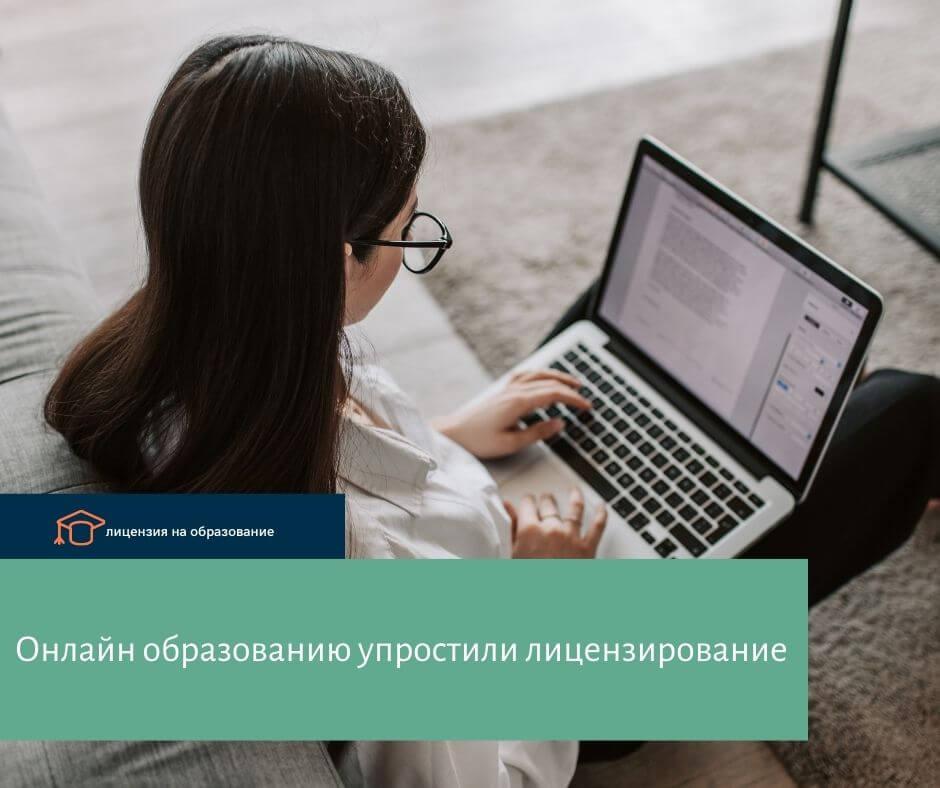 Упрощен порядок лицензирования онлайн образования