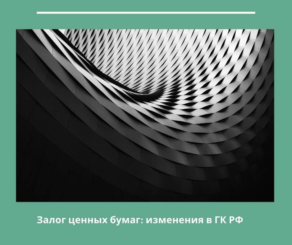Внесены поправки в ГК РФ о более гибком регулировании залога ценных бумаг