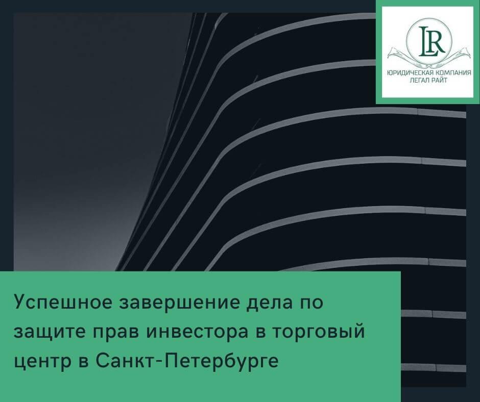 Компания LEGAL RIGHT успешно защитила интересы клиента в инвестиционном споре
